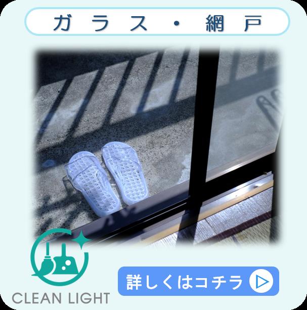 ガラス・網戸清掃 メニュー クリーンライト