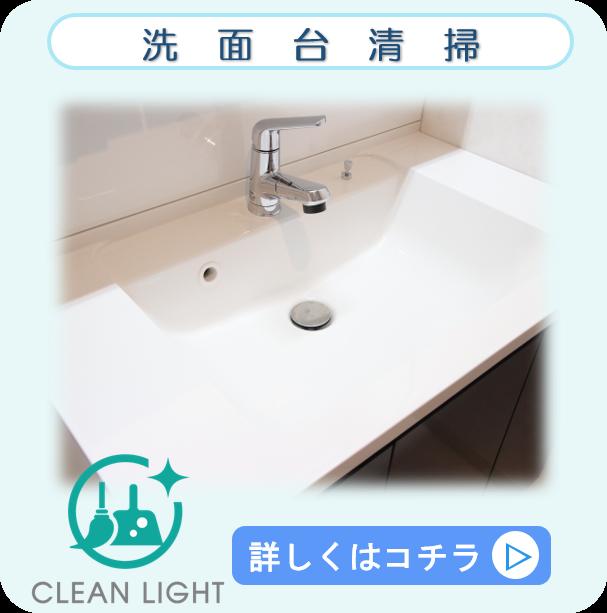 洗面台・洗面所 クリーニング クリーンライト