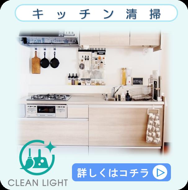 キッチン・台所 クリーニング クリーンライト