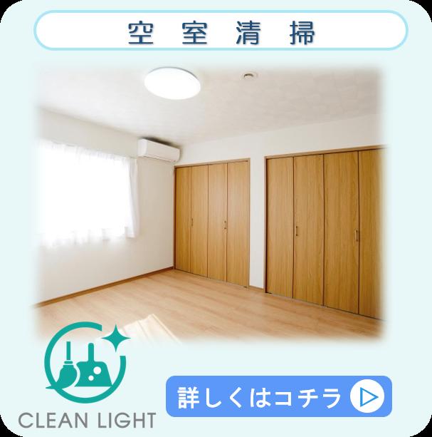 空室 クリーニング クリーンライト
