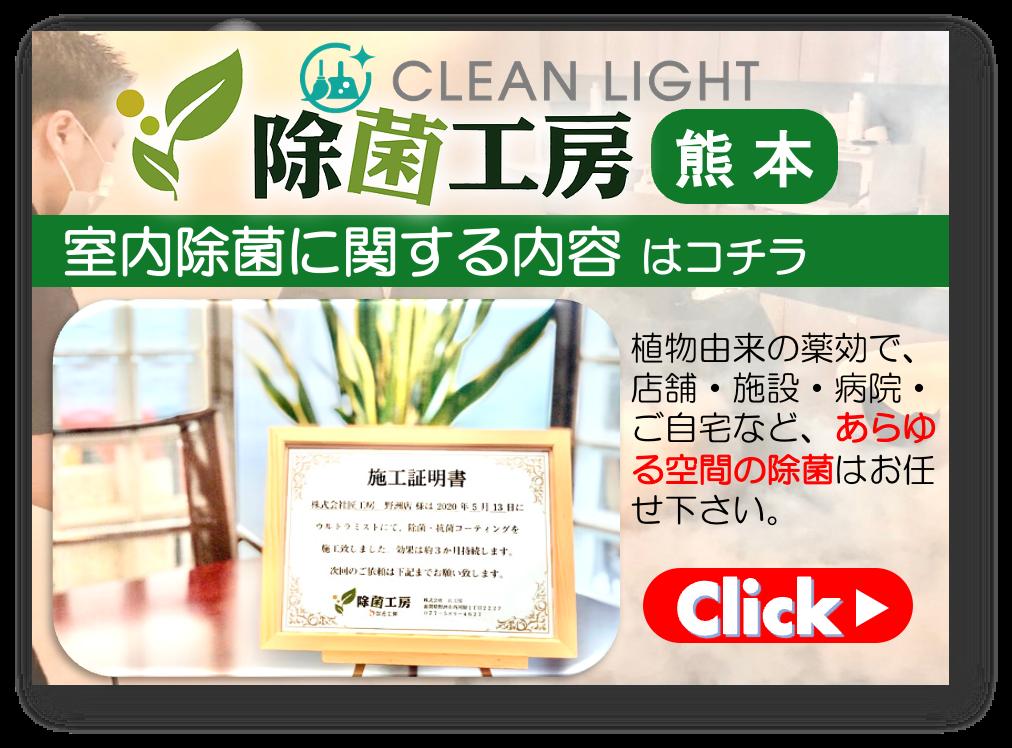 クリーンライト 除菌工房