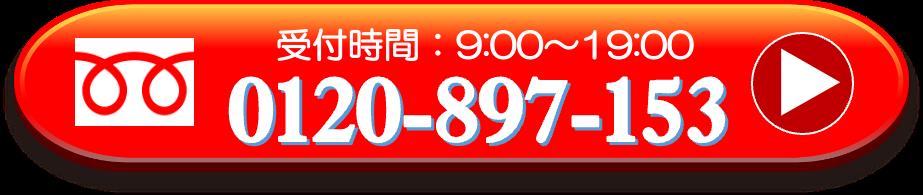 電話番号:0120-897-153